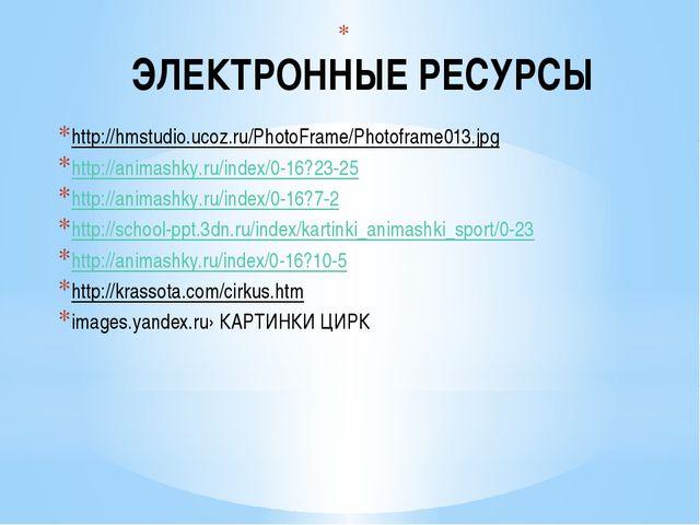 ЭЛЕКТРОННЫЕ РЕСУРСЫ http://hmstudio.ucoz.ru/PhotoFrame/Photoframe013.jpg htt...