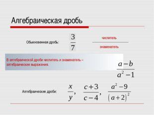 Алгебраическая дробь Обыкновенная дробь: числитель знаменатель В алгебраическ