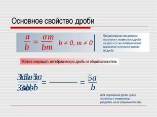 Основное свойство дроби b a = b a b ≠ 0, m ≠ 0 При умножении или делении числ