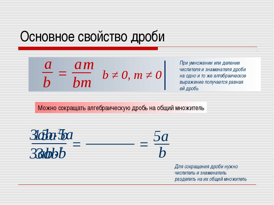 Основное свойство дроби b a = b a b ≠ 0, m ≠ 0 При умножении или делении числ...