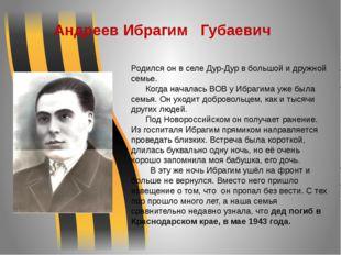 Андреев Ибрагим Губаевич Родился он в селе Дур-Дур в большой и дружной семье.