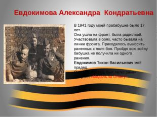 Евдокимова Александра Кондратьевна В 1941 году моей прабабушке было 17 лет. О