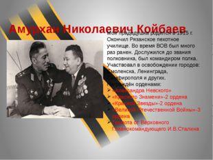 Амурхан Николаевич Койбаев Мой прадедушка родился в 1915 г. Окончил Рязанское