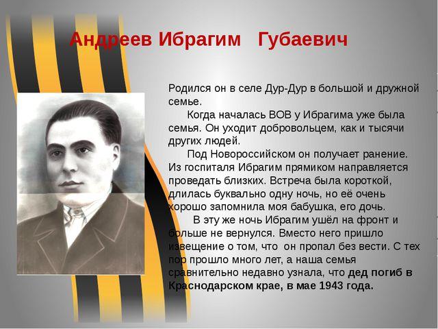 Андреев Ибрагим Губаевич Родился он в селе Дур-Дур в большой и дружной семье....