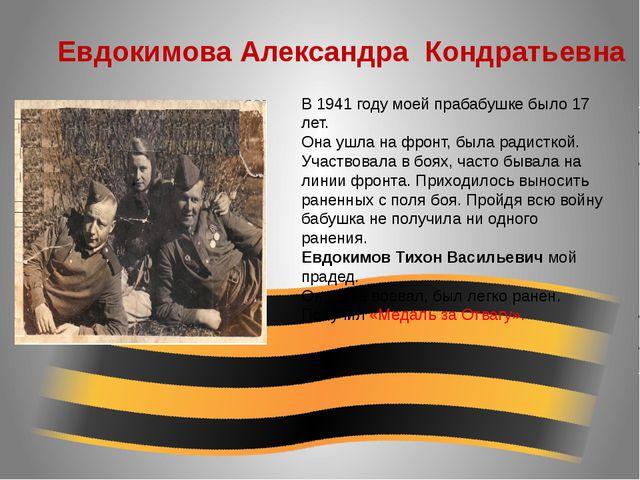 Евдокимова Александра Кондратьевна В 1941 году моей прабабушке было 17 лет. О...