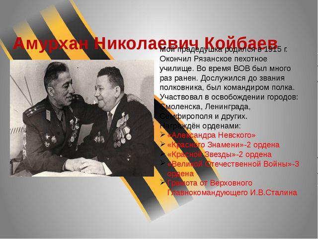 Амурхан Николаевич Койбаев Мой прадедушка родился в 1915 г. Окончил Рязанское...