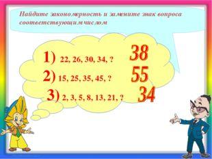 Найдите закономерность и замените знак вопроса соответствующим числом 1) 22,
