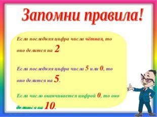 Если последняя цифра числа чётная, то оно делится на 2 Если последняя цифра ч
