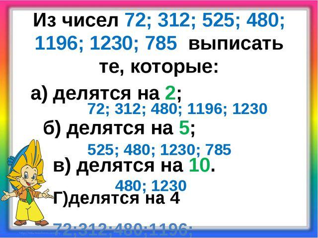 Из чисел 72; 312; 525; 480; 1196; 1230; 785 выписать те, которые: а) делятся...