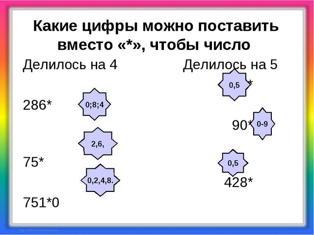 Какие цифры можно поставить вместо «*», чтобы число Делилось на 4 Делилось н...