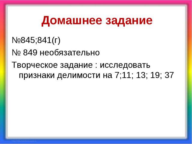Домашнее задание №845;841(г) № 849 необязательно Творческое задание : исследо...