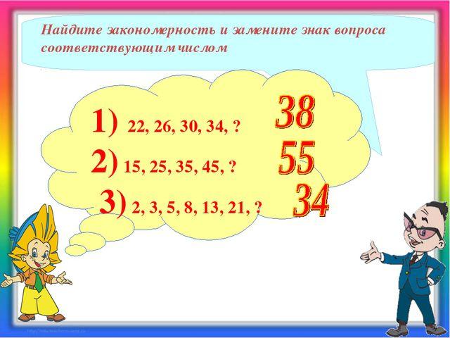 Найдите закономерность и замените знак вопроса соответствующим числом 1) 22,...