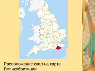 Расположение скал на карте Великобритании.