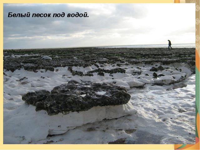 Белый песок под водой.