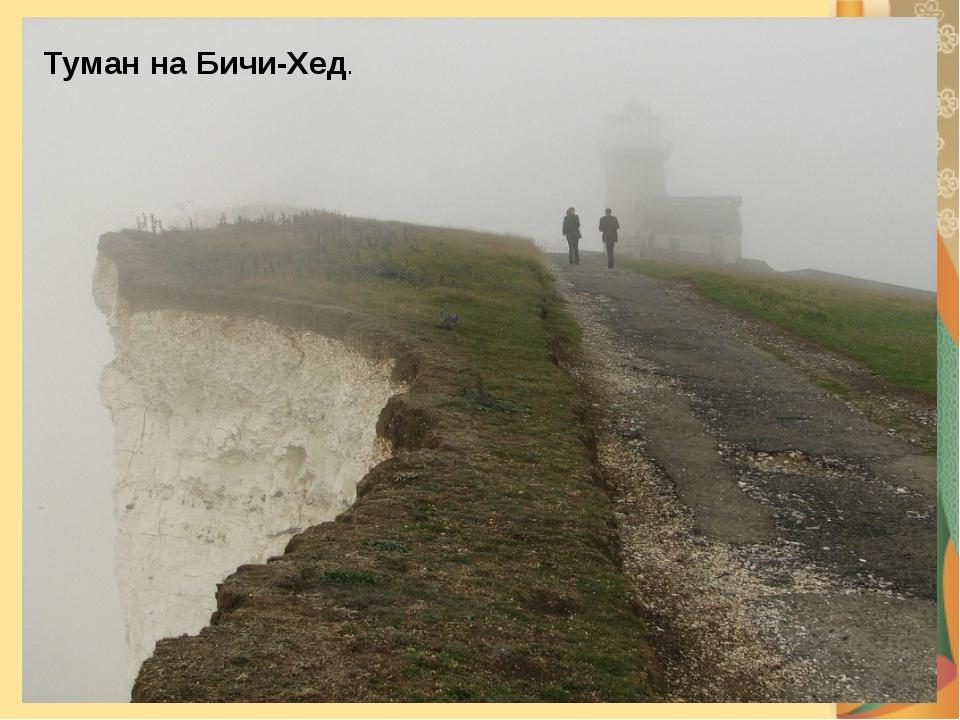 Туман на Бичи-Хед.