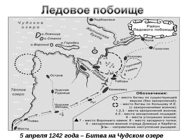 5 апреля 1242 года – Битва на Чудском озере