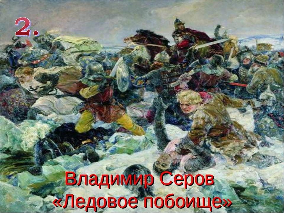 Владимир Серов «Ледовое побоище»