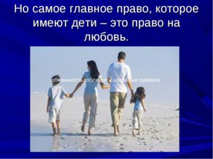 Но самое главное право, которое имеют дети – это право на любовь. обязанность