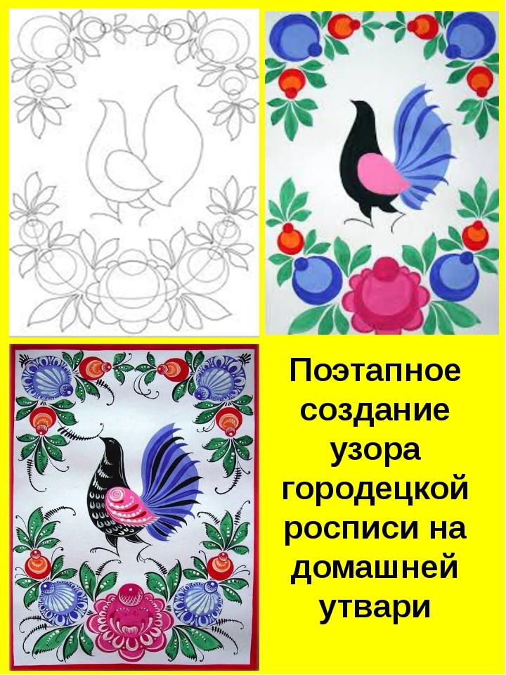 Элементы городецкой росписи: основные нюансы рисования картинки поэтапно