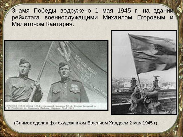 Знамя Победы водружено 1 мая 1945 г. на здании рейхстага военнослужащими Миха...