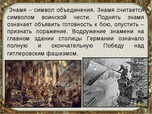Знамя – символ объединения. Знамя считается символом воинской чести. Поднять...