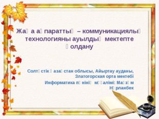 Жаңа ақпараттық – коммуникациялық технологияны ауылдық мектепте қолдану Солтү