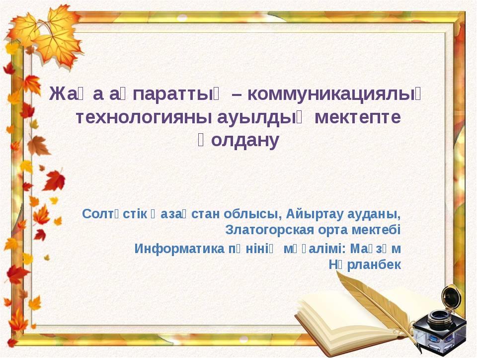 Жаңа ақпараттық – коммуникациялық технологияны ауылдық мектепте қолдану Солтү...