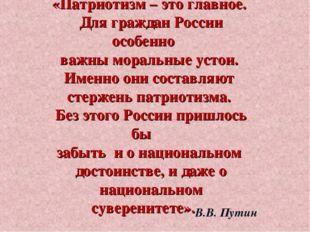 «Патриотизм – это главное. Для граждан России особенно важны моральные устои