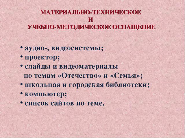 МАТЕРИАЛЬНО-ТЕХНИЧЕСКОЕ И УЧЕБНО-МЕТОДИЧЕСКОЕ ОСНАЩЕНИЕ аудио-, видеосистемы;...
