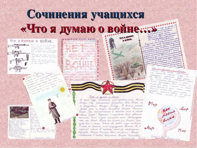 Сочинения учащихся «Что я думаю о войне…»