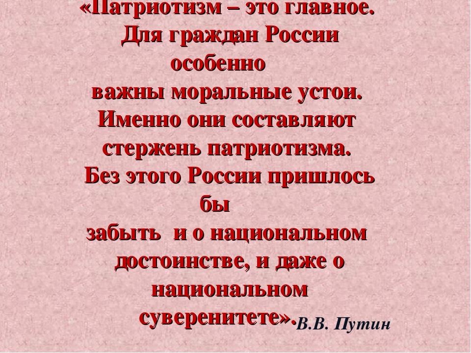 «Патриотизм – это главное. Для граждан России особенно важны моральные устои...