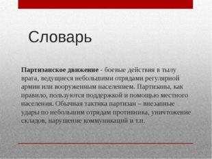 Словарь Партизанское движение - боевые действия в тылу врага, ведущиеся небол