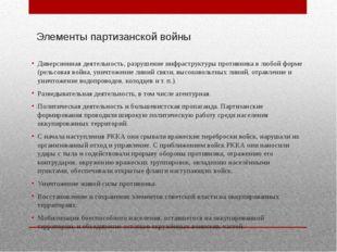 Элементы партизанской войны Диверсионная деятельность, разрушение инфраструкт