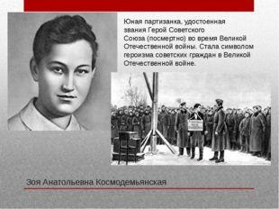 Зоя Анатольевна Космодемьянская Юная партизанка, удостоенная званияГерой Сов
