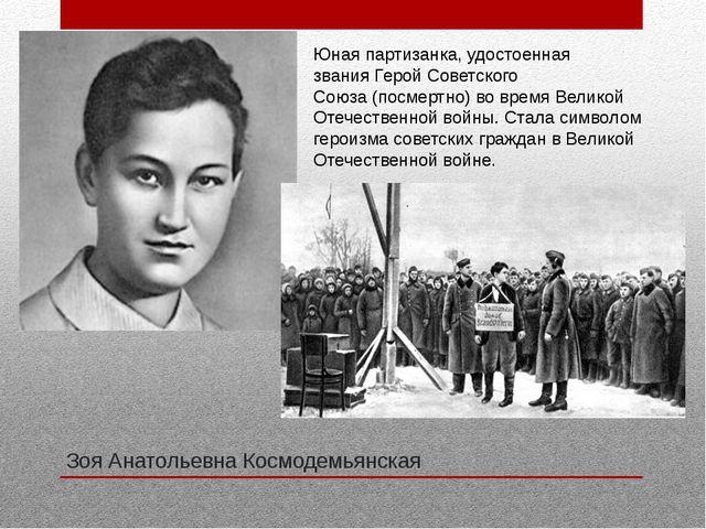 Зоя Анатольевна Космодемьянская Юная партизанка, удостоенная званияГерой Сов...