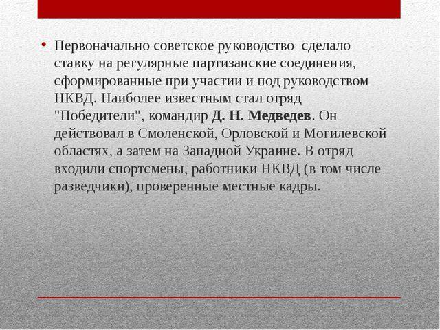 Первоначально советское руководство сделало ставку на регулярные партизански...