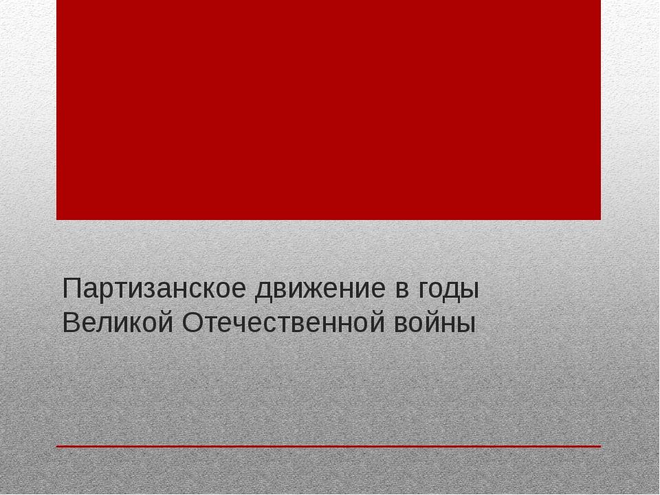 Партизанское движение в годы Великой Отечественной войны