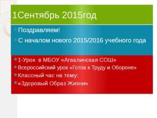 1Сентябрь 2015год Поздравляем! С началом нового 2015/2016 учебного года 1-Уро
