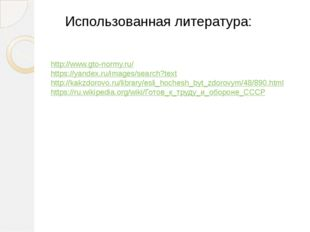 Использованная литература: http://www.gto-normy.ru/ https://yandex.ru/images/