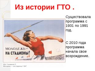 Существовала программа с 1931 по 1991 год. С 2010 года программа начала свое
