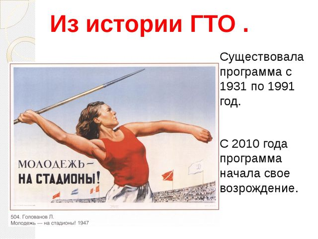 Существовала программа с 1931 по 1991 год. С 2010 года программа начала свое...