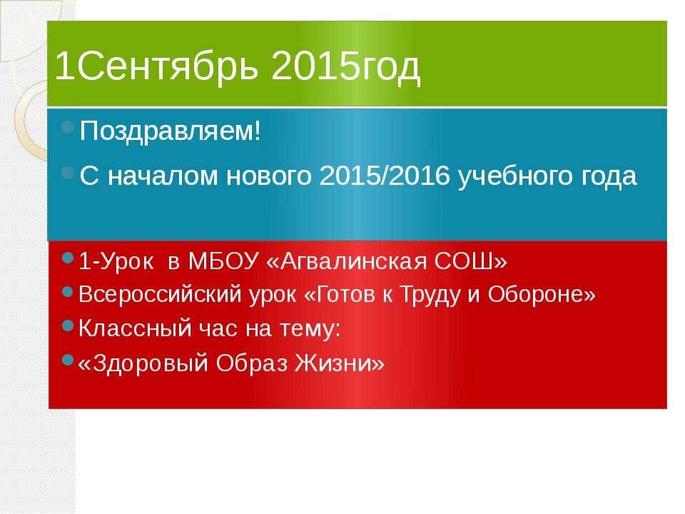 1Сентябрь 2015год Поздравляем! С началом нового 2015/2016 учебного года 1-Уро...