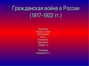 Гражданская война в России (1917-1922 гг.) Выполнили Ученицы 11 класс МОУСОШ