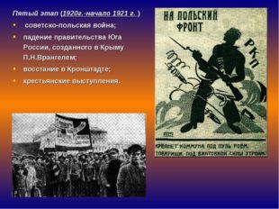 Пятый этап (1920г.-начало 1921 г. ) советско-польская война; падение правител