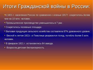 Итоги Гражданской войны в России: К 1921 г. население России по сравнению с о