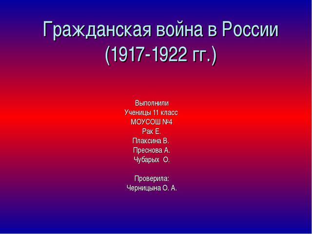 Гражданская война в России (1917-1922 гг.) Выполнили Ученицы 11 класс МОУСОШ...