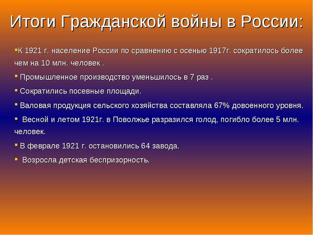 Итоги Гражданской войны в России: К 1921 г. население России по сравнению с о...