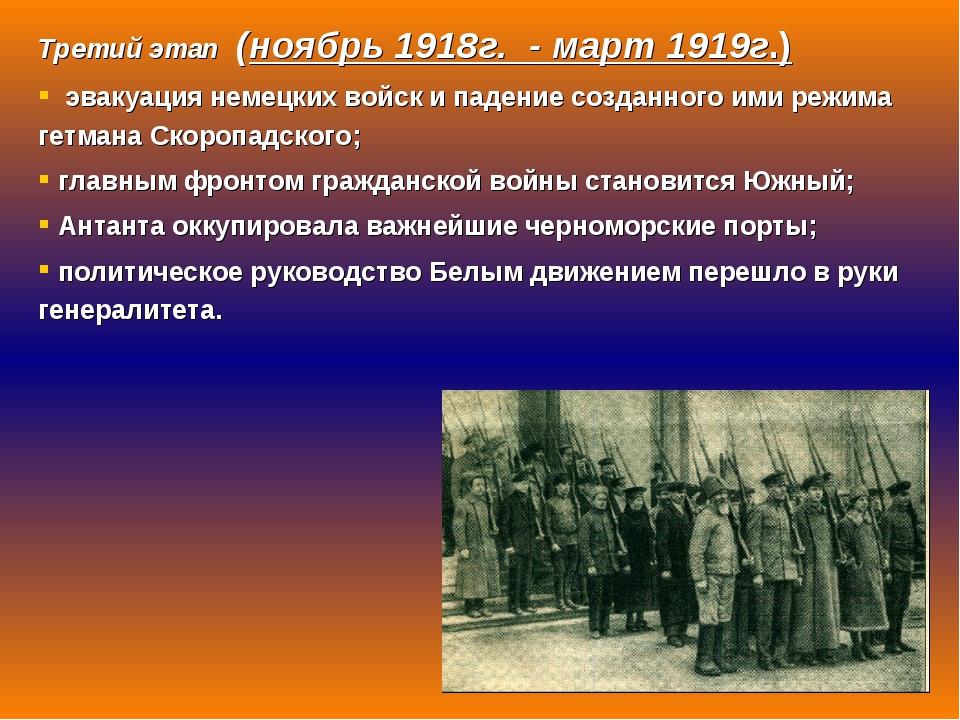 Третий этап (ноябрь 1918г. - март 1919г.) эвакуация немецких войск и падение...