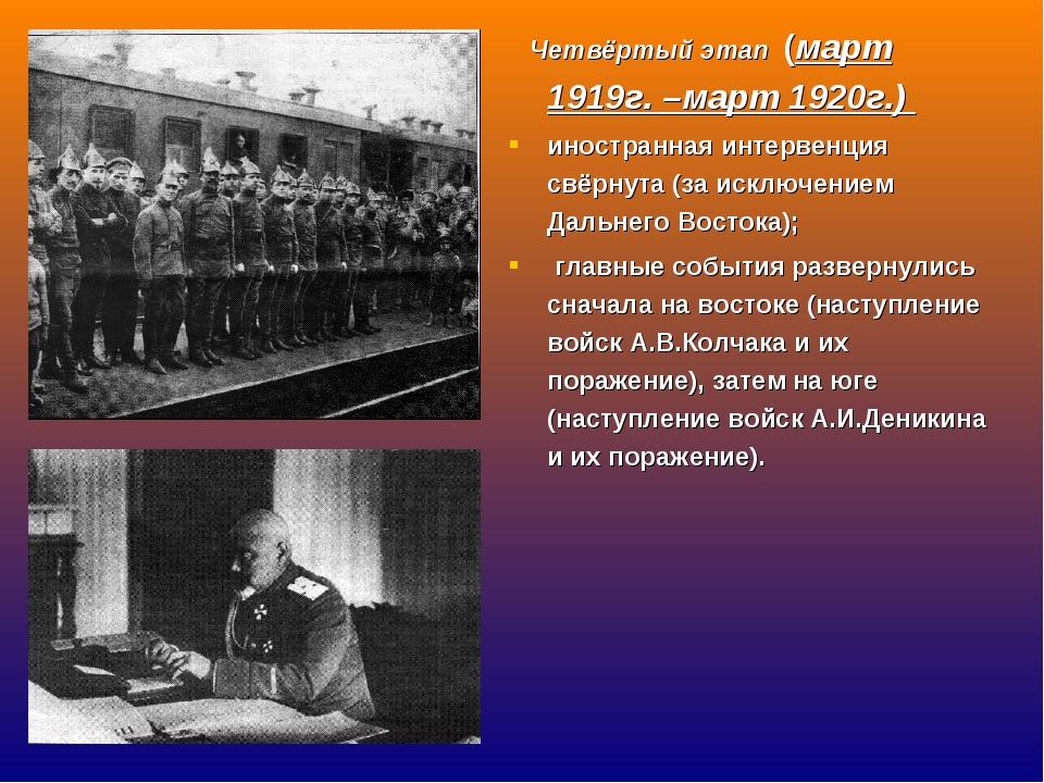 Четвёртый этап (март 1919г. –март 1920г.) иностранная интервенция свёрнута (...