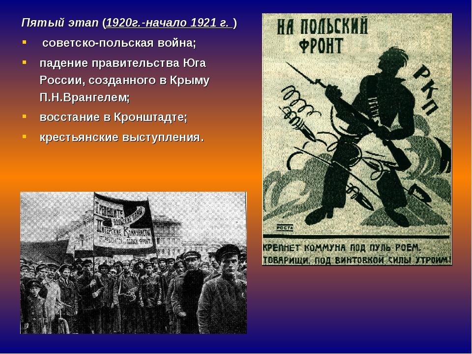 Пятый этап (1920г.-начало 1921 г. ) советско-польская война; падение правител...
